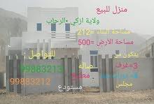 منزل للبيع ولاية ازكي (الرحاب)