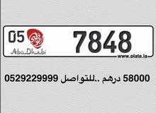 رقم ابوظبي 7848/5