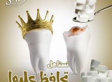 متابعة للأسنان للامراض  المزمنة