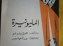 المليونيرة تاليف جورج برنارد شو 1977