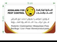 مركز السلامه لمكافحه  الآفات والحشرات والقوارض