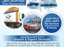 شحن دولي للبضائع والسيارات Global cargo services 4 goods n cars