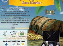 SCAN MASTER احدث جهاز لاكتشاف الكنوز و المعادن