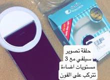 حلقة تصوير سيلفي ثلاث مستويات اضاءة selfie lighting ring is installed on the iPhone,