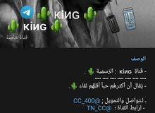 نشر اعلانك او منتجك او قناة