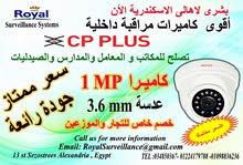 أقوى كاميرات مراقبة داخلية CP-PLUS