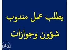 مندوب عام ايراني من مواليد الكويت يطلب عمل