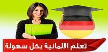 مدرس لغه المانيه