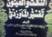مطلوب كتاب تفسير الماوردي ( النكت والعيون )