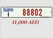للبيع رقم دبي