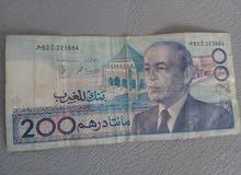 200 درهم مغربية عتيقة