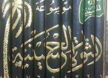 مطلوب موسوعة الثورة الحسينيه والنجم الثاقب في احوال الامام الغائب
