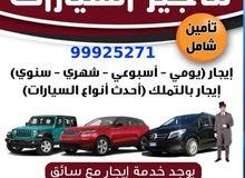 سيارات للايجار بارخص الاسعار