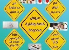 مجات وبطاقات افراح ومطبوعات