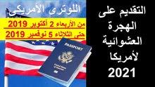 خدمة تسجيل في الهجرة العشوائية لأمريكا 2021
