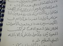 نسخه من كتاب الغزالي