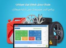 برنامج لمراكز صيانة السيارات و قطع الغيار
