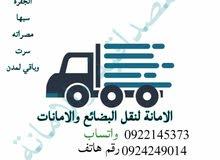 شركة الامانة لنقل البضائع الامانات طرابلس سبها وجميع لمدن