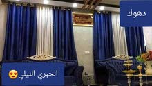 Curtains for sale available in Dohuk