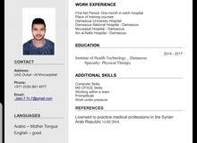 معالج فيزيائي ابحث عن عمل