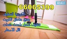 خدمات التنظيف بافضل وأقل أسعار