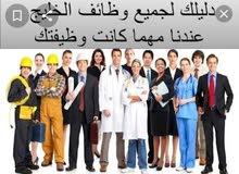 استقدام العمالة مصريه للخارج