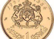 عملة نادرة درهم الحسن الثاني سنة 1965