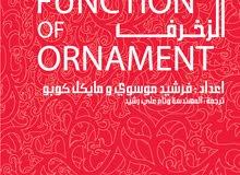 كتاب فن الزخرف - فرشيد الموسوي (مترجم) The Function of Ornament لطلبة هندسة العم