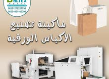 ماكينه تصنيع الاكياس الورقيه