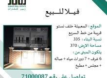 Luxurious 335 sqm Villa for sale in SeebAl Maabilah