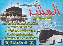 عرض خاص مع المشد لخدمات العمرة صلي أول جمعة من رمضان بالمسجد النبوي
