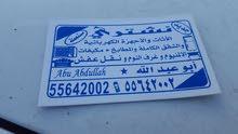 أبوعبدالله 55642002 نقل عفش