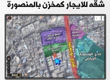 شقه للايجار كمخزن في شارع بورسعيد في المنصورة