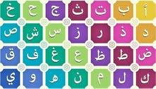 معلم خصوصي لتعليم اللغة العربية وتحسين الاملاءوالخط