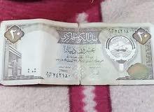 عشرون دينار كويتي لسنة 1968