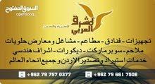 المشرق العربي لتجهيزات المطاعم و الفنادق الاردن-عمان