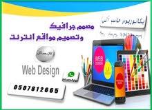 مصمم مواقع انترنت ومصمم جرافيك . الدمام