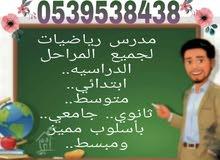 مدرس رياضيات جميع المراحل في الرياض