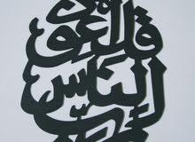 براويز خشبية اسلامية