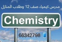 مدرس كيمياء للصف 12