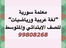 معلمة سورية رياضيات و عربي