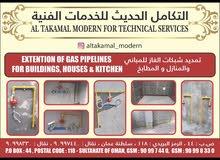 تمديدات انابيب الغاز للمنازل والمطابخ والمقاهي