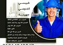 مطلوب عمال بمصانع مختلفه بمرتب 6000 جنيه