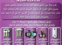 شركة عربي الخليج لمعالجة المياه