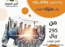 عرض خاص لاهل مكة الكرام سعر المتر 295