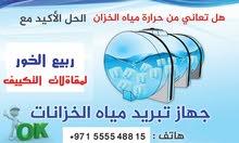 تبريد خزان المياه
