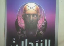 احدث رواية لمحمد عصمت 2020
