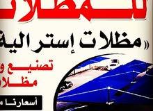 شركة واحة الرياض للمظلات