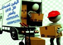 اليقين لخدمات نقل العفش والاثاث