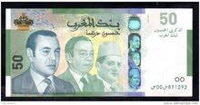 ورقة 50درهم ثلات ملوك المغرب ونادر